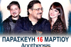 Λαυρέντης Μαχαιρίτσας - Μιρέλα Πάχου live στο Apotheosis Stage