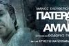 'Ο Πατέρας του Άμλετ' στο Δημοτικό Θέατρο Απόλλων