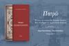 Παρουσίαση Βιβλίου 'Πατρώ' στην Αίθουσα του Τ.Ε.Ε. Δυτ. Ελλάδας