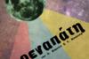 'Φρεναπάτη' στο Σταυροπούλειο Πνευματικό Κέντρο Βραχναιίκων