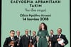 Ελευθερία Αρβανιτάκη - ΤΑΚΙΜ 'Την ίδια στιγμή' στο Ωδείο Ηρώδου Αττικού