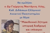 'Μακεδονικό Ζήτημα: Ιστορική Διαδρομή και Επίκαιροι Προβληματισμοί' στη Χριστιανική Εστία Πατρών