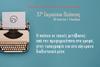 37ο Συμπόσιο Ποίησης στο Συνεδριακό του Πανεπιστημίου Πατρών
