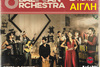 Barcelona Gipsy balkan Orchestra live στην Αίθουσα Αίγλη