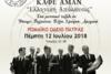 ΤΑΚΙΜ - ΚΑΦΕ ΑΜΑΝ 'Ελληνική Απόλαυσις!' στο Αρχαίο Ρωμαϊκό Ωείο