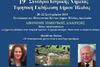 19ο Συνέδριο 'Ιατρικής Χημείας' στον Πολυχώρο Πολιτιστικών Δραστηριοτήτων Δήμου Ήλιδας