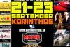 13ο Motor Festival Πελοποννήσου στην Κόρινθο