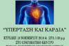 Ενημερωτική Εκδήλωση για την Πρόληψη των Καρδιολογικών Παθήσεων στην Οβρυά