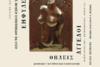 'Έμφυλες Ταυτότητες - Θήλεις Άγγελοι' στο An Art Artistry