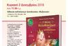 Παρουσίαση Βιβλίου 'Ο Μέγας ΜελοMακάρων' στο Ξενοδοχείο Βυζαντινό