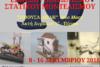 10η Έκθεση - Διαγωνισμός Συλλόγου Φίλων Μοντελισμού Πάτρας στην Αίγλη