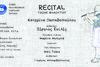 Διπλωματικό ρεσιτάλ φλάουτου στην αίθουσα συναυλιών της Πολυφωνικής 'Τόλης Νομικός'