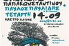 Θανάσης Παπακωνσταντίνου και Παύλος Παυλίδης & B-Movies