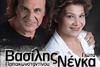 Βασίλης Παπακωνσταντίνου & Γιώτα Νέγκα στο Anodos Live Stage