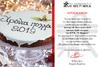 Κοπή Πρωτοχρονιάτικης πίτας στο Θ.Π.Κ. 'Η Μέριμνα'