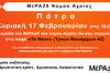 Ανοιχτή Συνάντηση για Εργασιακά και Ασφαλιστικό Θέσεις του ΜέΡΑ25 στο cafe 'Το Νέον'
