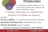 'Η Ανάγκη Σύγκλισης των Προοδευτικών Δυνάμεων σε Ελλάδα και Ευρώπη' στό Ξενοδοχείο Αστήρ