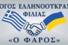 Κοπή πίτας του Συλλόγου Ελληνοουκρανικής Φιλίας στο Ξενοδοχείο Αστήρ