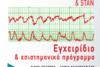 Ημερίδα Καρδιοτοκογράφημα & STAN στο Νοσοκομείο Αττικόν