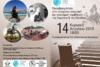 'Η προσβασιμότητα στο σύγχρονο κοινωνικό και οικονομικό περιβάλλον της Ευρώπης και της Ελλάδας' στο Συνεδριακό Κέντρο της Π.Ε. Ηλείας