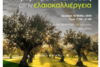 'Επίκαιρα προβλήματα και λύσεις στην ελαιοκαλλιέργεια' στο Διοικητήριο Μεσολογγίου