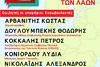 'Για την Ελλάδα των Πολλών, για την Ευρώπη των Λαών' στον Εμπορικό Σύλλογο Πατρών