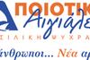 Κεντρική Προεκλογική Συγκέντρωση Βασιλικής Ψυχράμη στο Αίγιο
