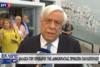 Προκόπης Παυλόπουλος: 'Να δείξουμε οι Έλληνες πόσο Ευρωπαίοι είμαστε' (video)