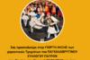 Τελετή Λήξης Παγκαλαβρυτινού Συλλόγου στο Θεατράκι της Μαρίνας