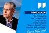 Ομιλία του Άγγελου Τσιγκρή στο 'Ακράτα Beach'