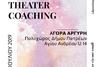"""Open Master Class - """"Triple Threat Summer Intensive"""" στην Αγορά Αργύρη"""