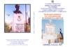Εκδήλωση Μνήμης για τους Πεσόντες στις Κορφές Καλαβρύτων