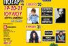 8ο Φεστιβάλ Πόζαρ στα Λουτρά Αλμωπίας