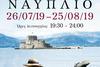 Έκθεση Βιβλίου στο Ναύπλιο