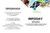 Ενημερωτική Ημερίδα 'Ευρωπαϊκό Έργο Sparc' στην αίθουσα του Περιφερειακού Συμβουλίου
