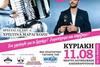 Συναυλία 'Ένα χαμόγελο για το Γρηγόρη' στο Οικοπάρκο Αλτιναλμάζη