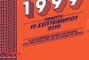 'ΞΑΝΑ 1999' στην Τεχνόπολη