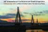 14ο Διεθνές Συνέδριο Ελληνικής Γλωσσολογίας στο Πανεπιστήμιο Πατρών