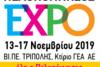 Έκθεση Πελοπόννησος Expo στην Τρίπολη