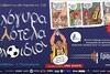 ''Ολόγυρα Ολότελα Ολόιδιοι'' στις Γραμμές Τέχνης