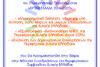 Παρουσίαση των Δράσεων του Προγράμματος 'Δυτική Ελλάδα 2014 - 2020' στην Αίθουσα του Περιφερειακού Συμβουλίου