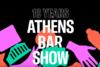 Athens Bar Show 2019 στην Τεχνόπολη