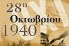 'Γιορτάζουμε την 28η Οκτωβρίου γιατί: 'Το εύδαιμον το ελεύθερον, το δ' ελεύθερον το εύψυχον'