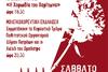 Εκδήλωση για τη Συμπλήρωση 46 Χρόνων από την Εξέγερση του Πολυτεχνείου στην Αίθουσα Αίγλη