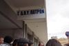 Πάτρα - Το σχέδιο συγχώνευσης των δύο ΔΟΥ ξεσηκώνει τους εφοριακούς