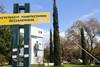 Θεσσαλονίκη - Τι κατέθεσε η φοιτήτρια του ΑΠΘ που δέχτηκε σεξουαλική παρενόχληση