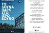 Παρουσίαση Βιβλίου 'Το Λούνα Παρκ στο Ιερό Βουνό' στο Biblioteca
