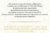 ΕΚΑΒ - 7η Πανελλήνια Εβδομάδα Εκπαίδευσης και Πρόληψης στην Αγορά Αργύρη