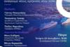 'Αξιοποιούμε το λιμάνι - Ανοίγουμε νέους ορίζοντες στην πόλη' στο Συνεδριακό Κέντρο ΟΛΠΑ