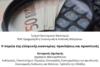 «Η πορεία της ελληνικής οικονομίας: προκλήσεις και προοπτικές» στο Συνεδριακό Κέντρο του Πανεπιστημίου Πατρών